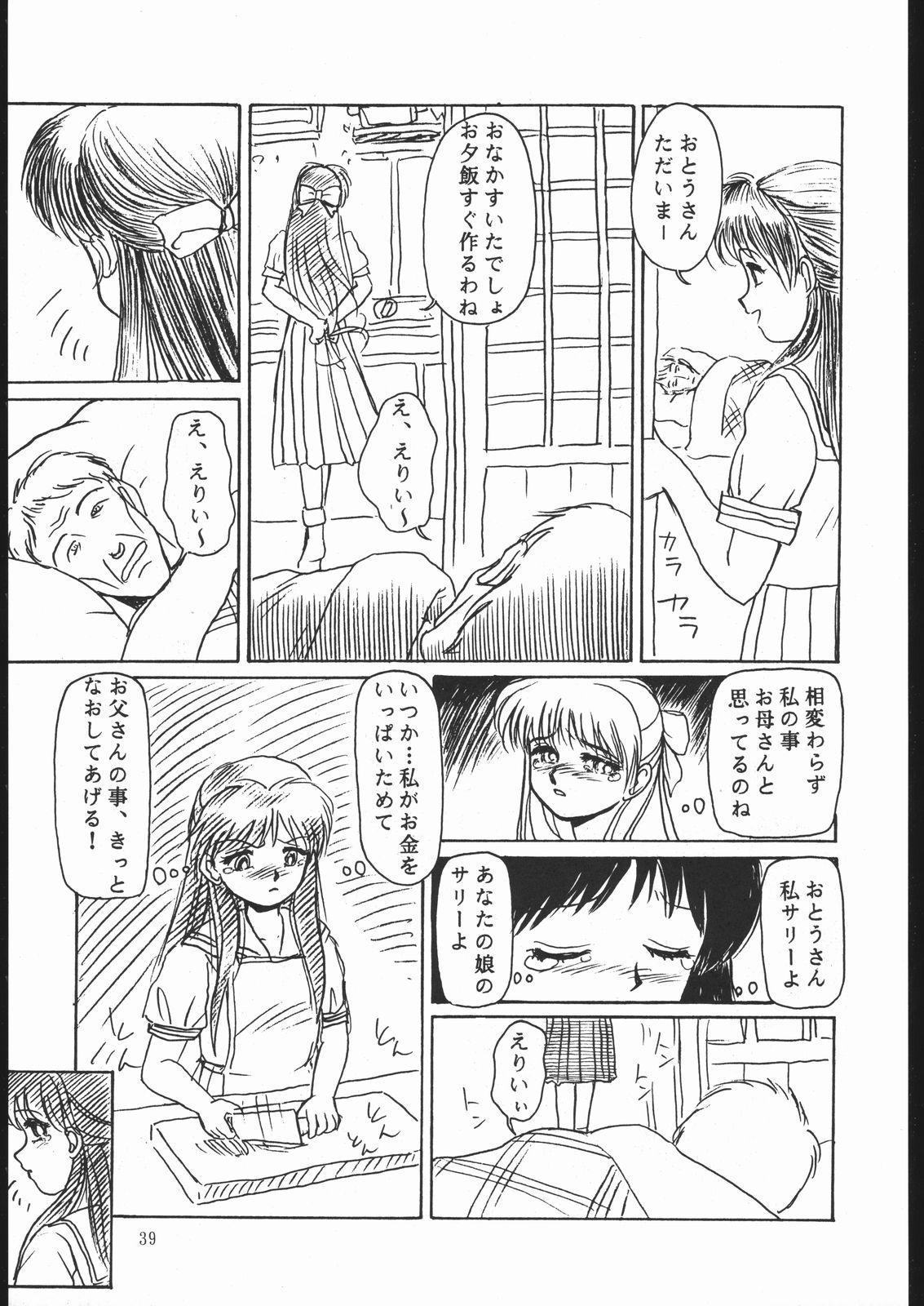 Rei no hidoi Yatsu 37