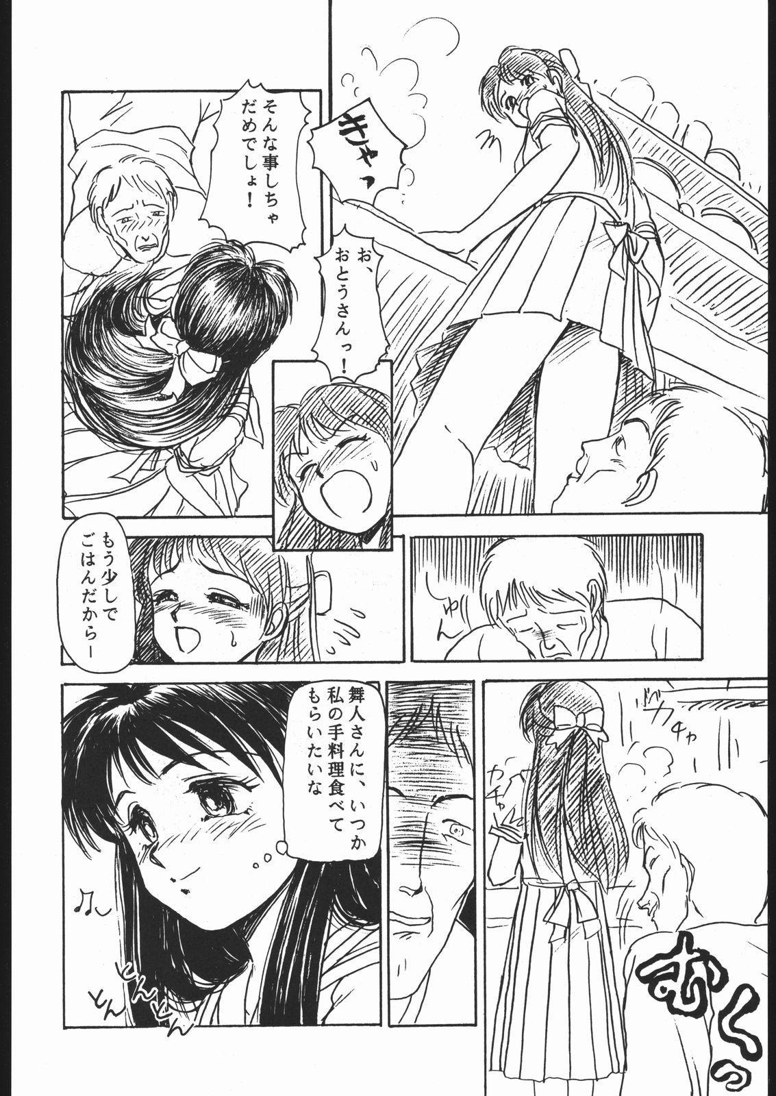 Rei no hidoi Yatsu 38