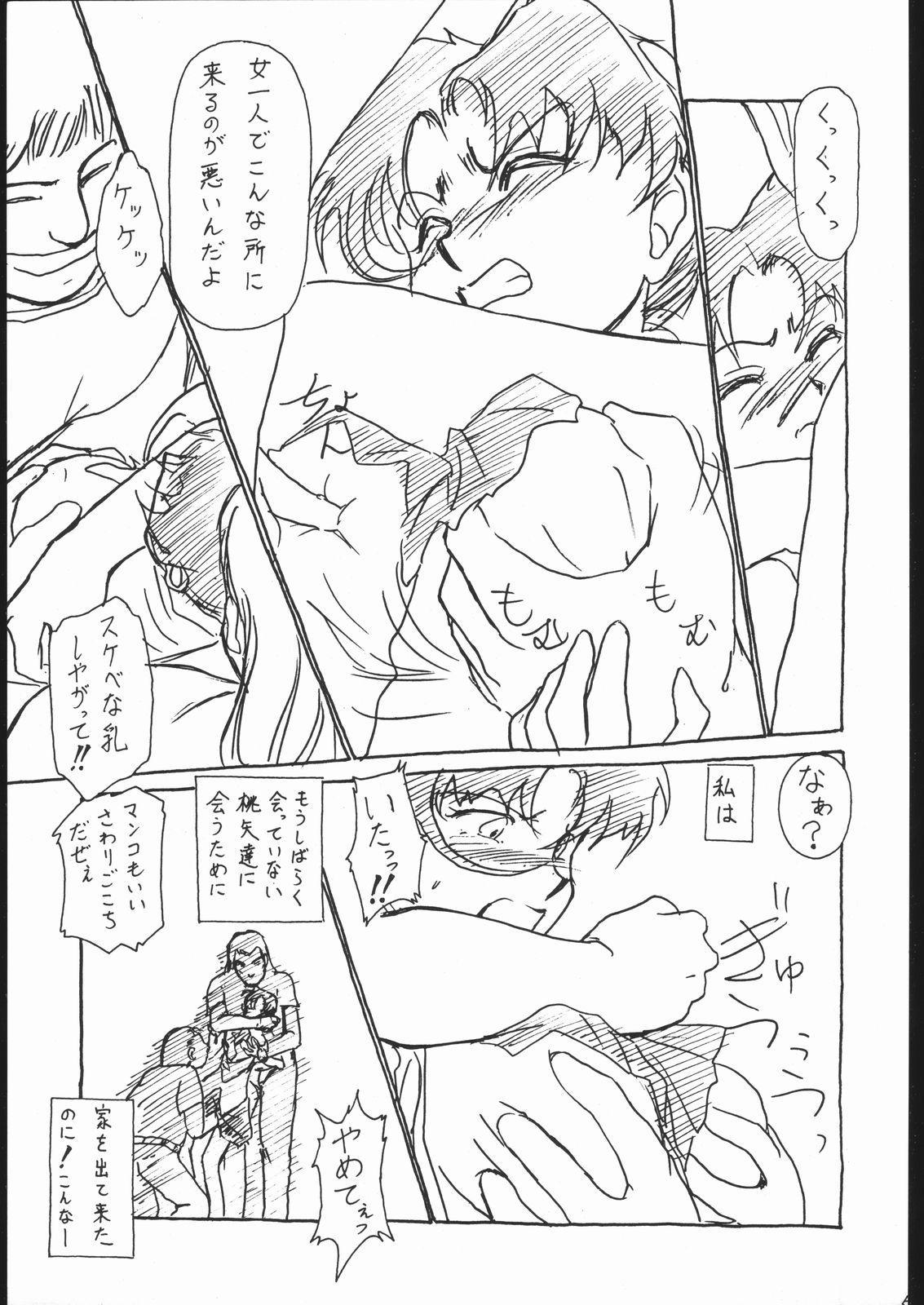 Rei no hidoi Yatsu 3