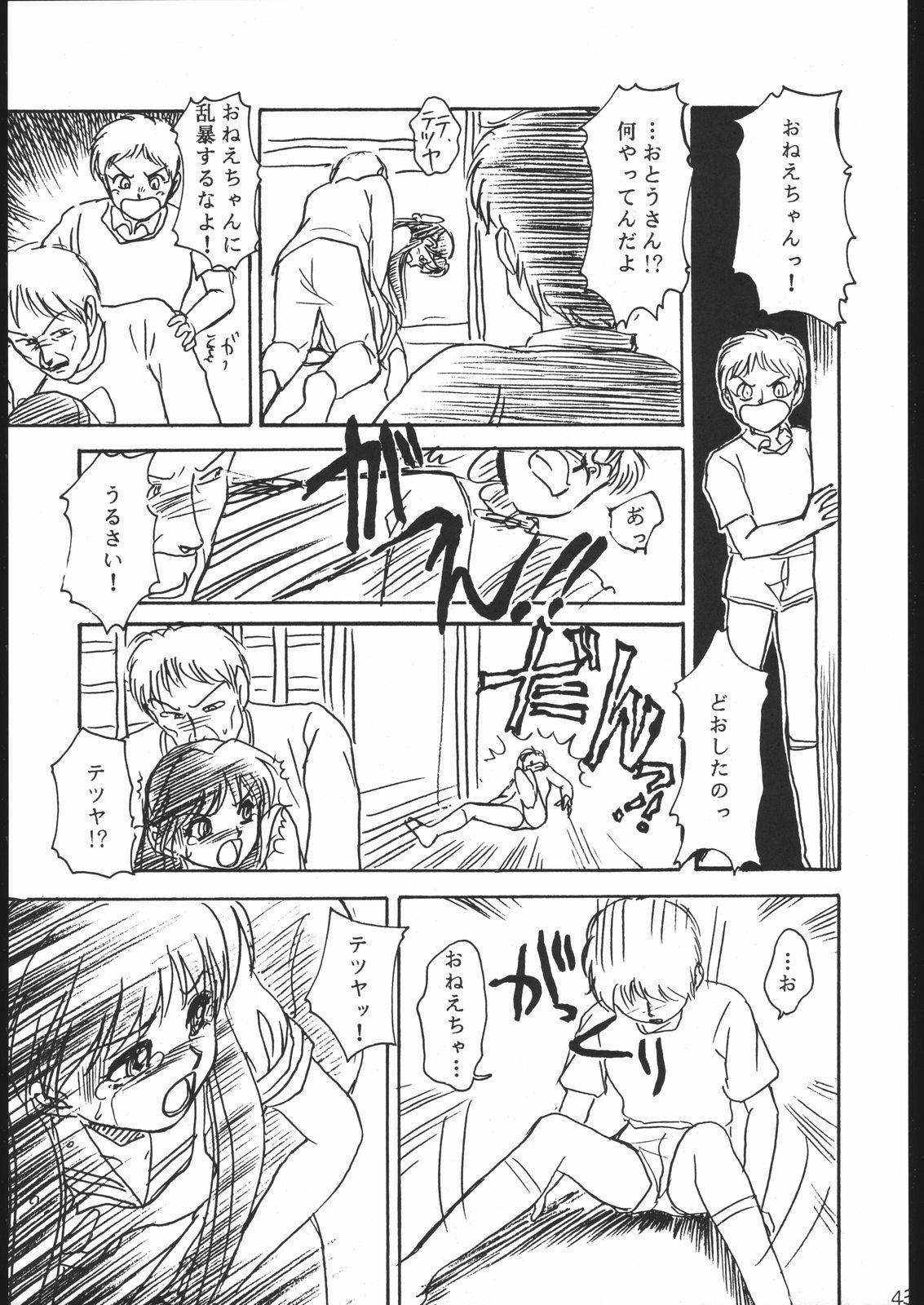 Rei no hidoi Yatsu 41