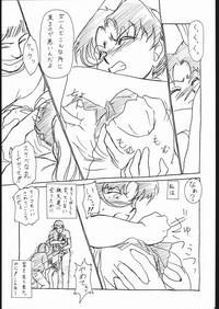 Rei no hidoi Yatsu 4