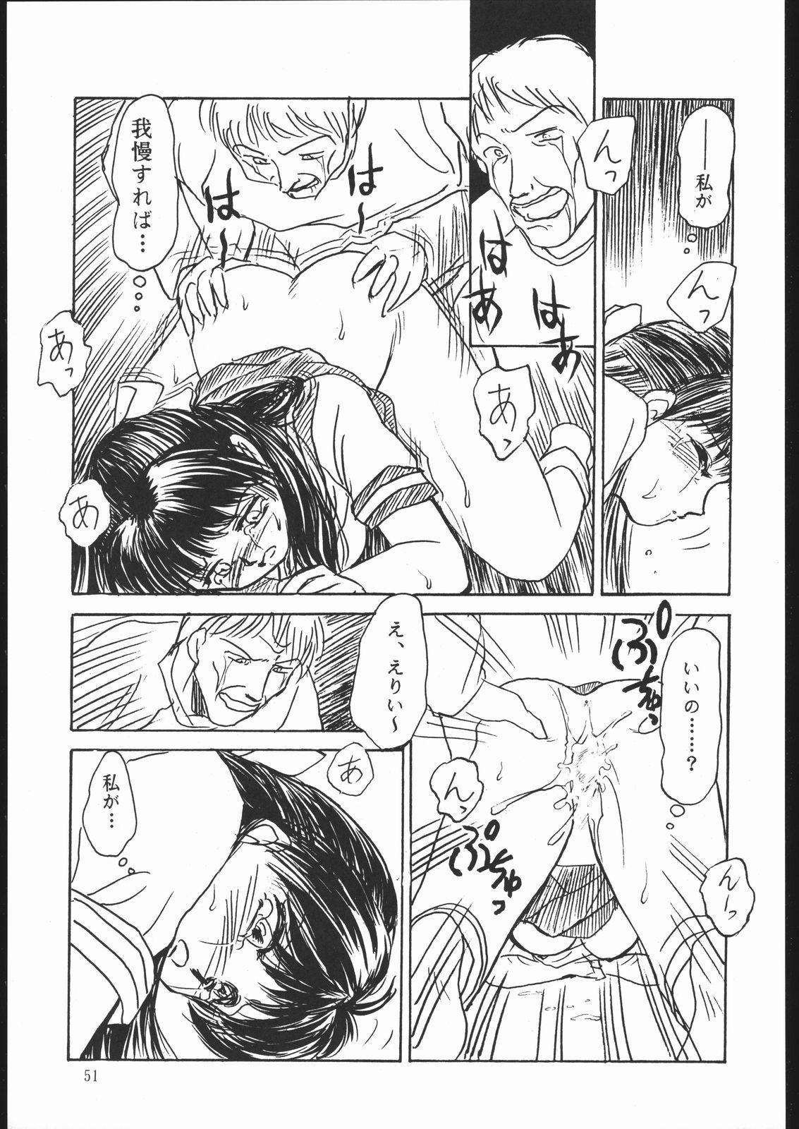 Rei no hidoi Yatsu 49