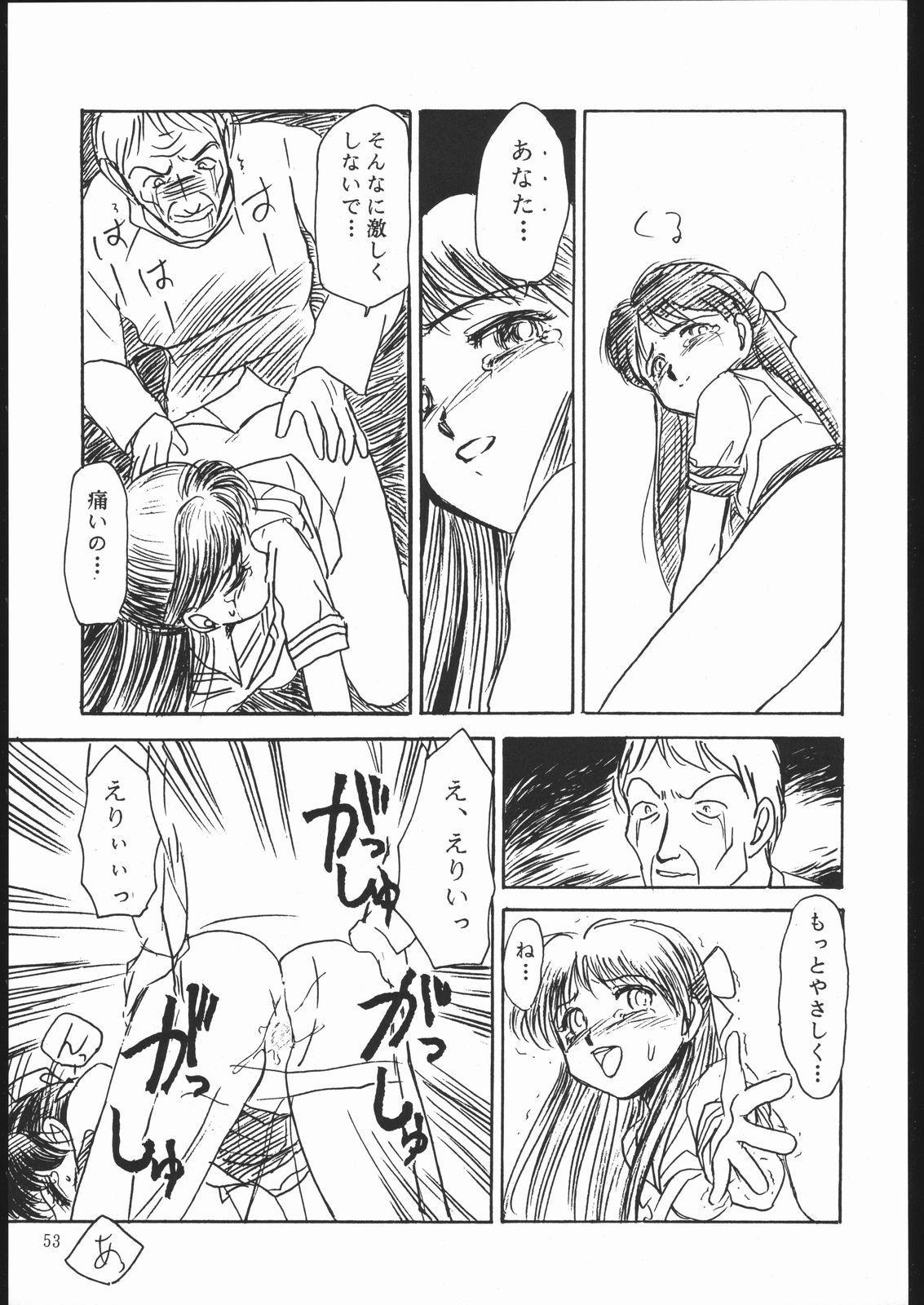 Rei no hidoi Yatsu 51