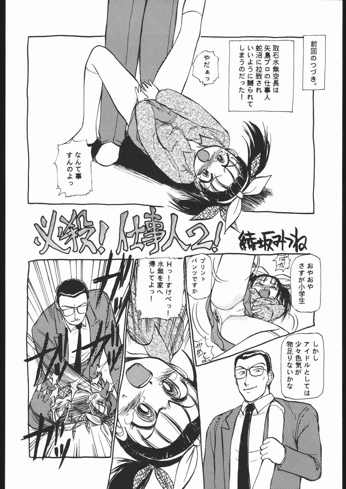 Rei no hidoi Yatsu 54