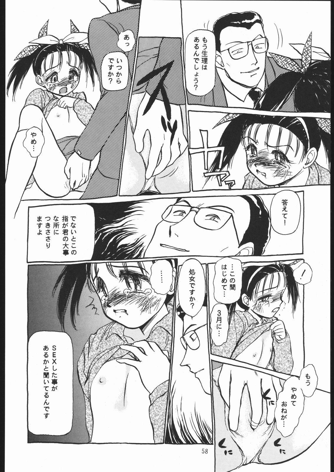 Rei no hidoi Yatsu 56