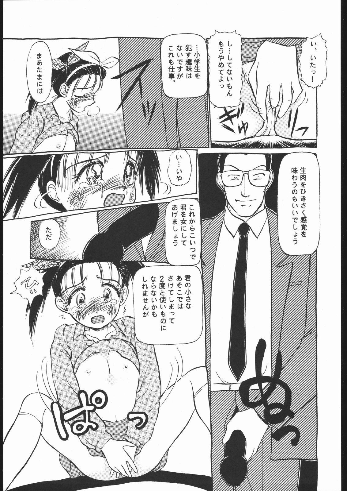 Rei no hidoi Yatsu 57