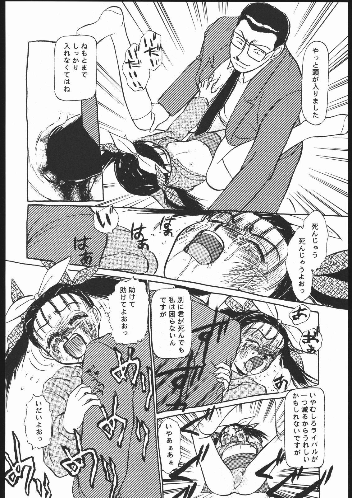 Rei no hidoi Yatsu 62