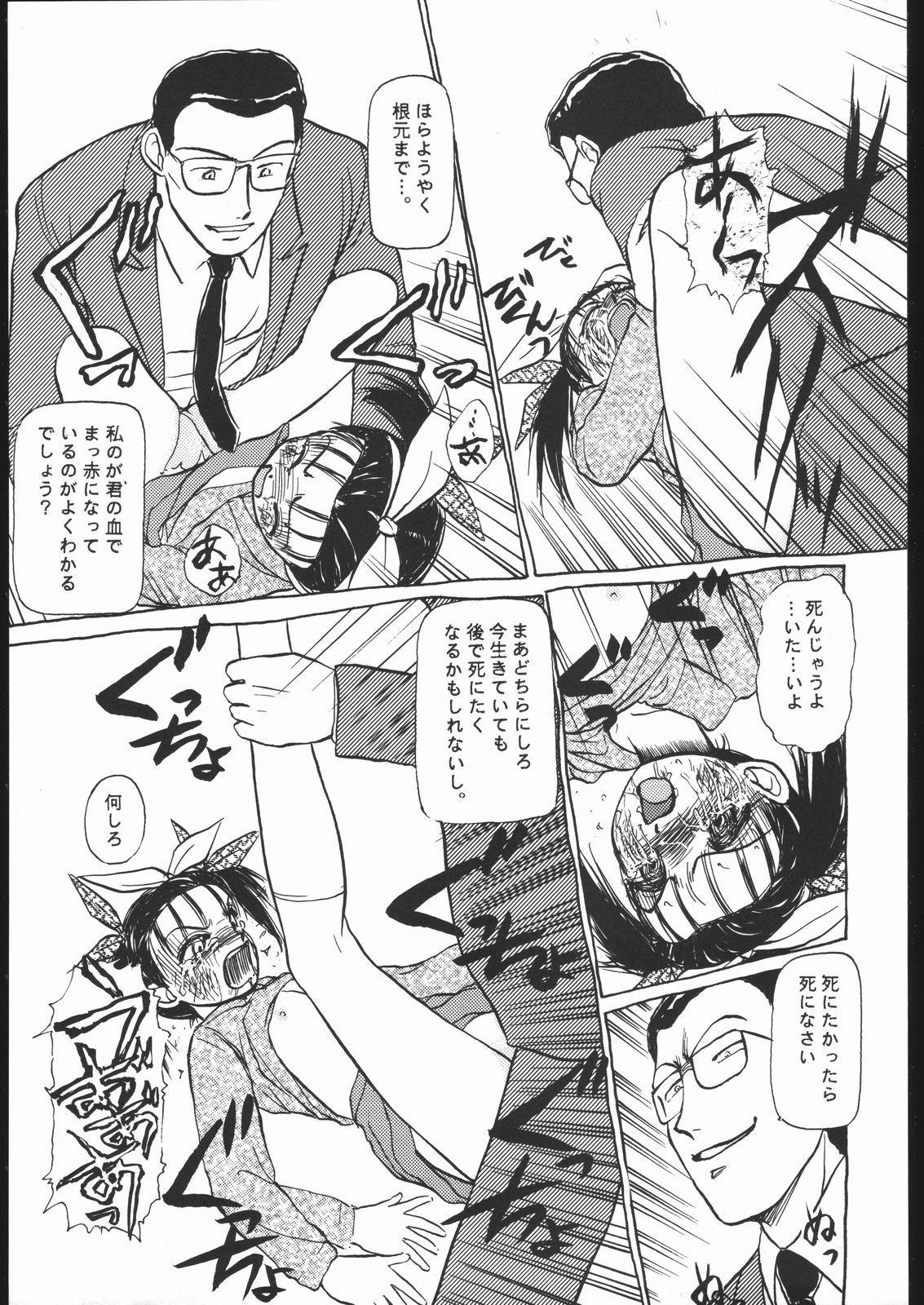 Rei no hidoi Yatsu 63
