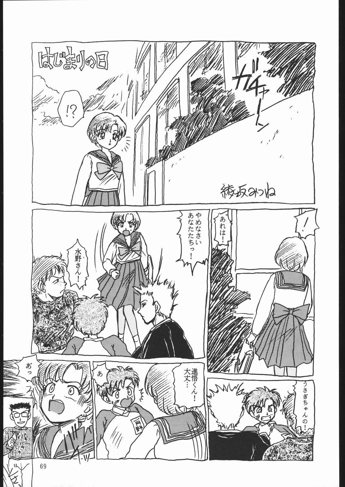 Rei no hidoi Yatsu 67