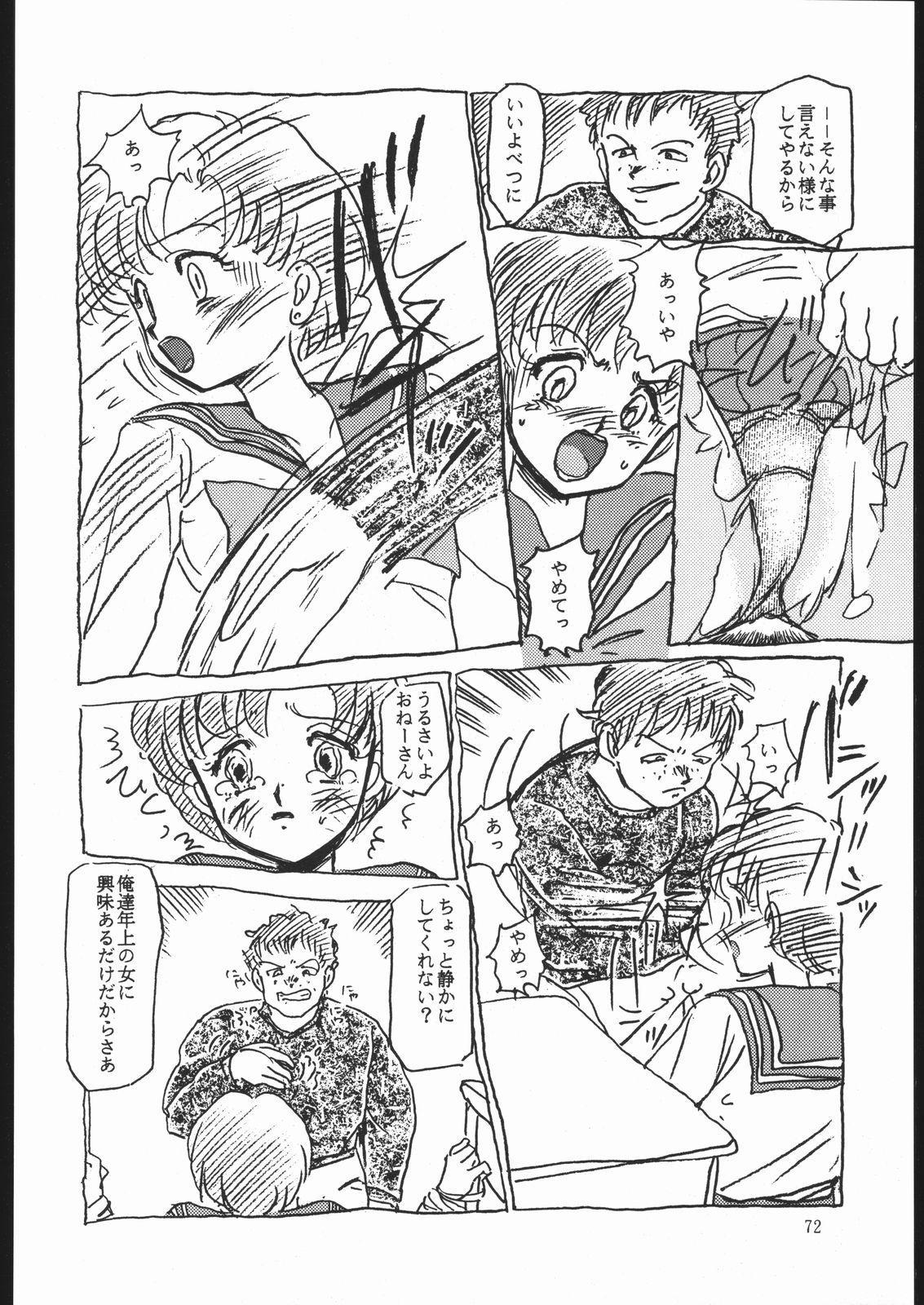 Rei no hidoi Yatsu 70