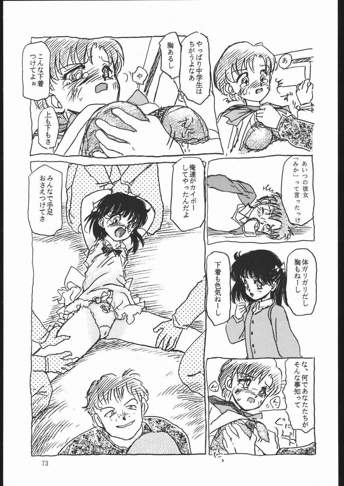 Rei no hidoi Yatsu 71
