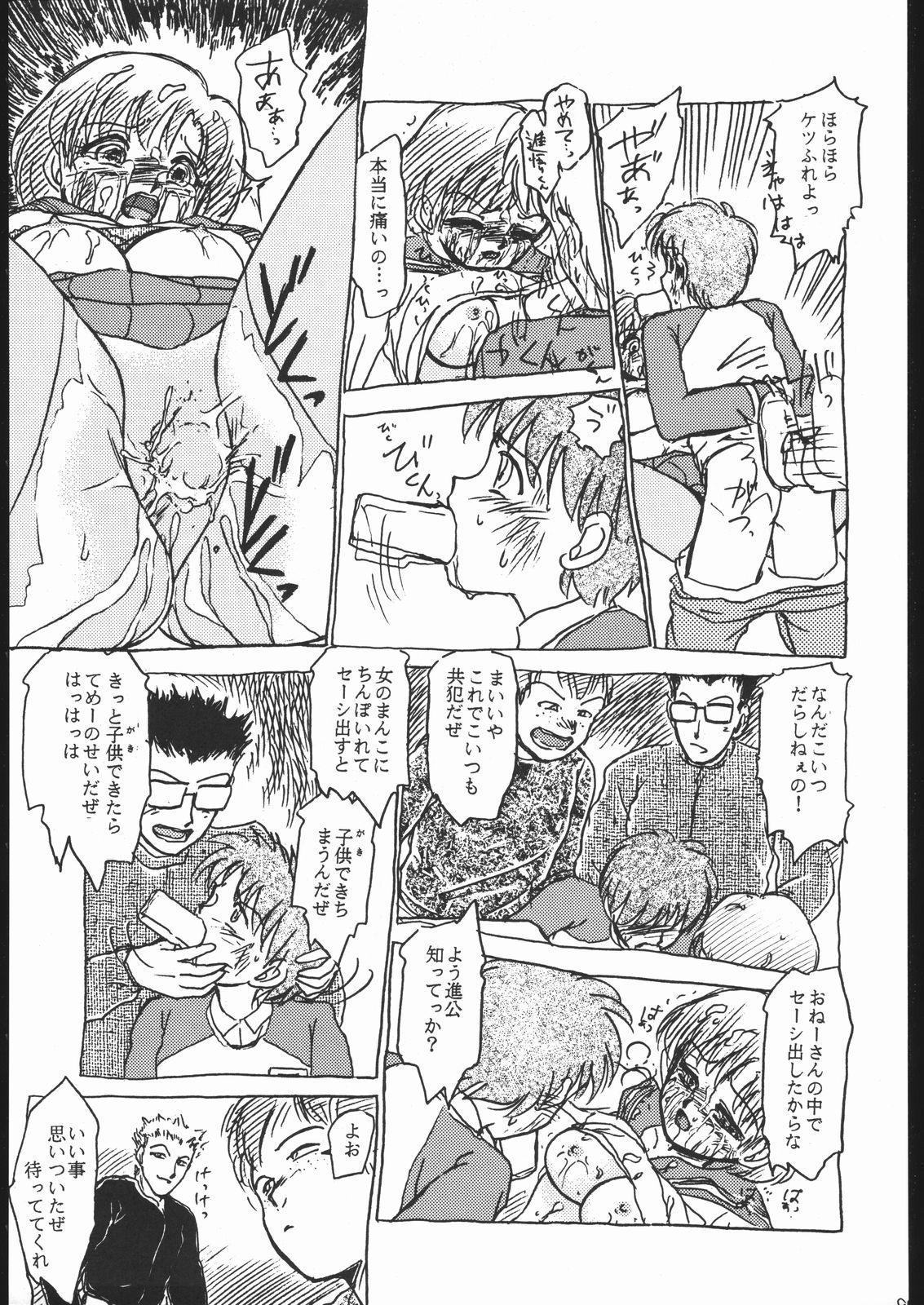 Rei no hidoi Yatsu 85