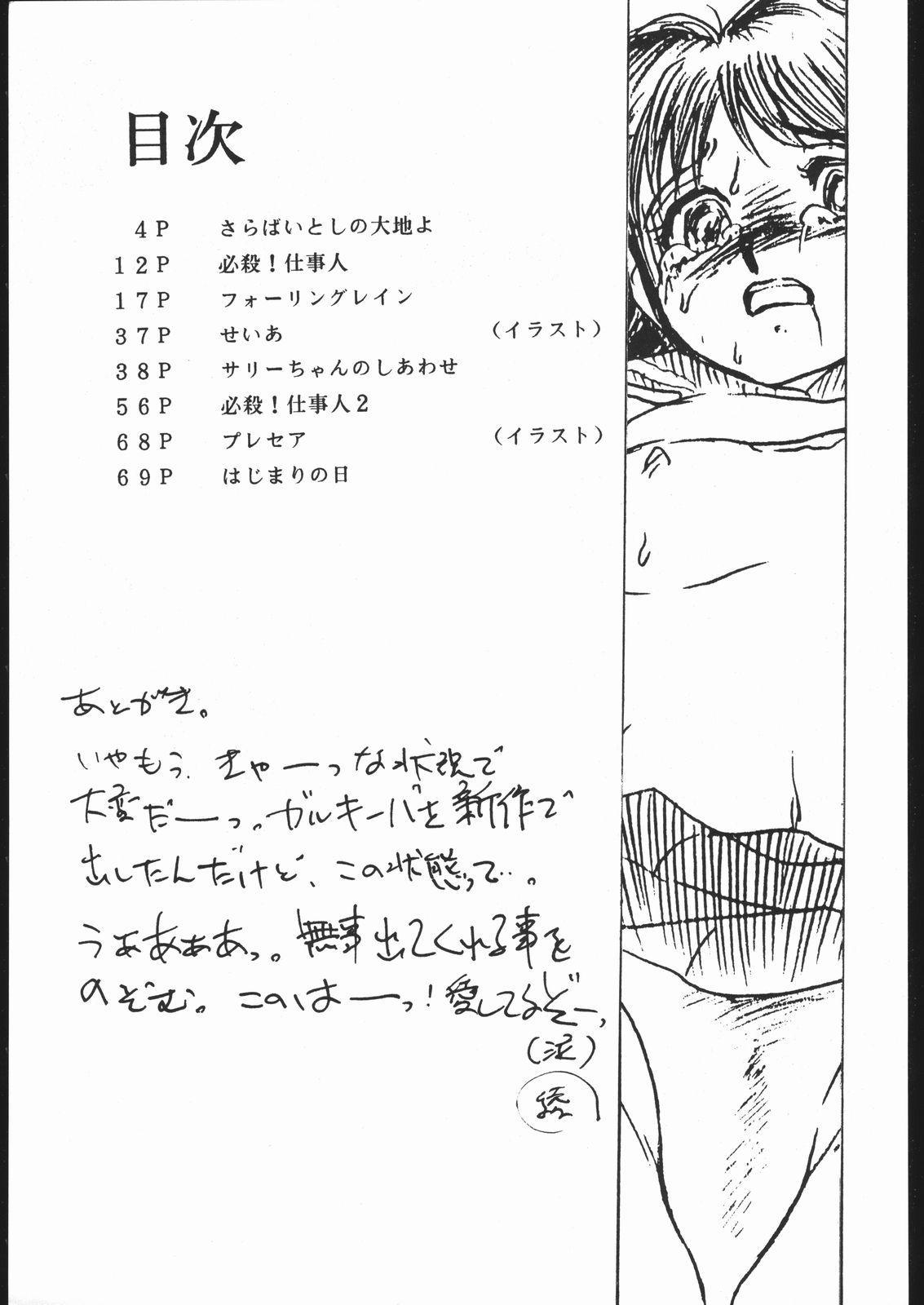 Rei no hidoi Yatsu 91