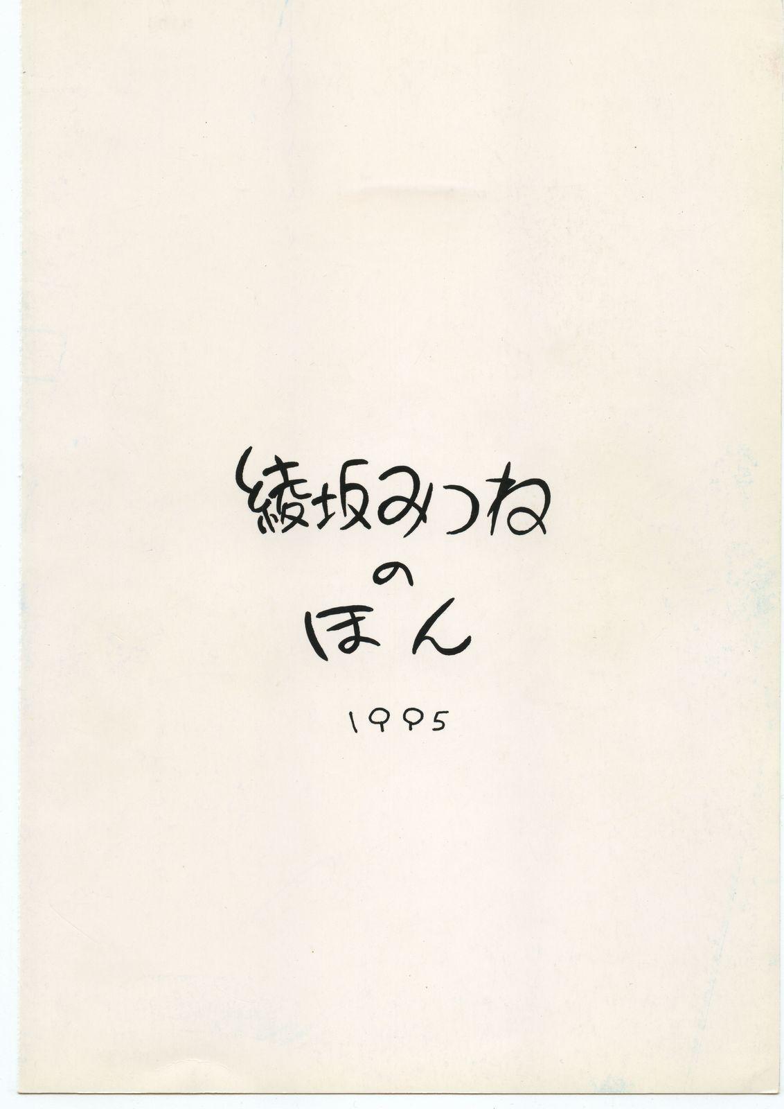Rei no hidoi Yatsu 93