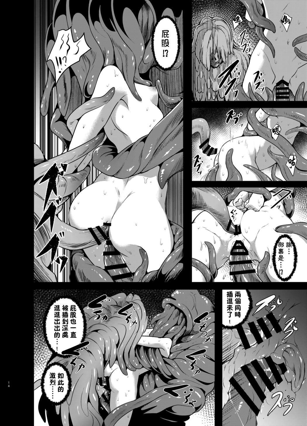 Gensou Kijuu Kuukan Go 12