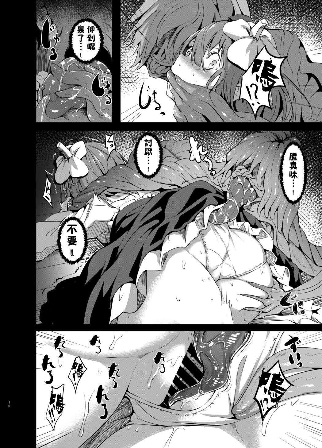 Gensou Kijuu Kuukan Go 7