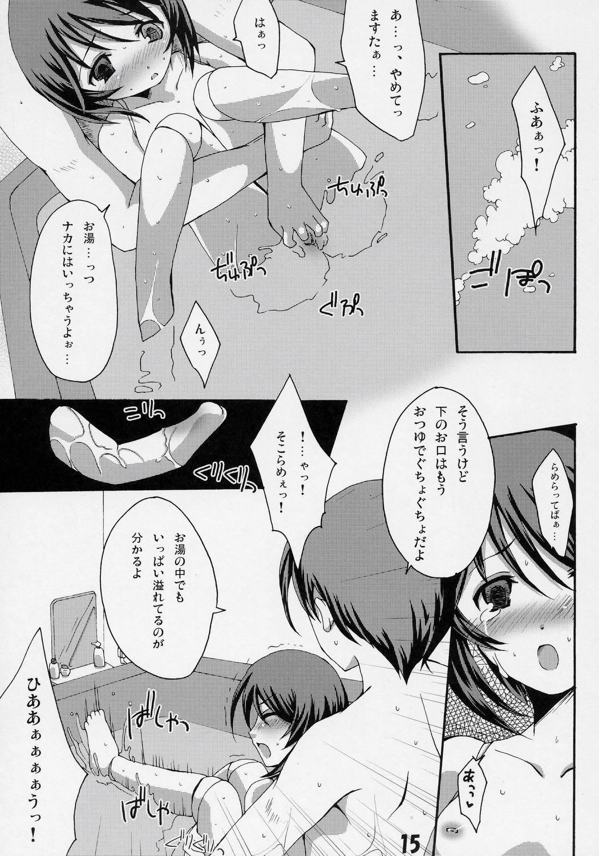 Okusama wa Bara Otome 13