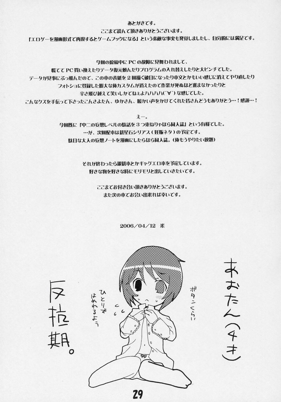 Okusama wa Bara Otome 27