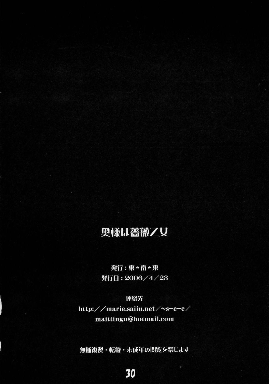 Okusama wa Bara Otome 28