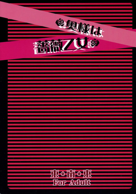 Okusama wa Bara Otome 29