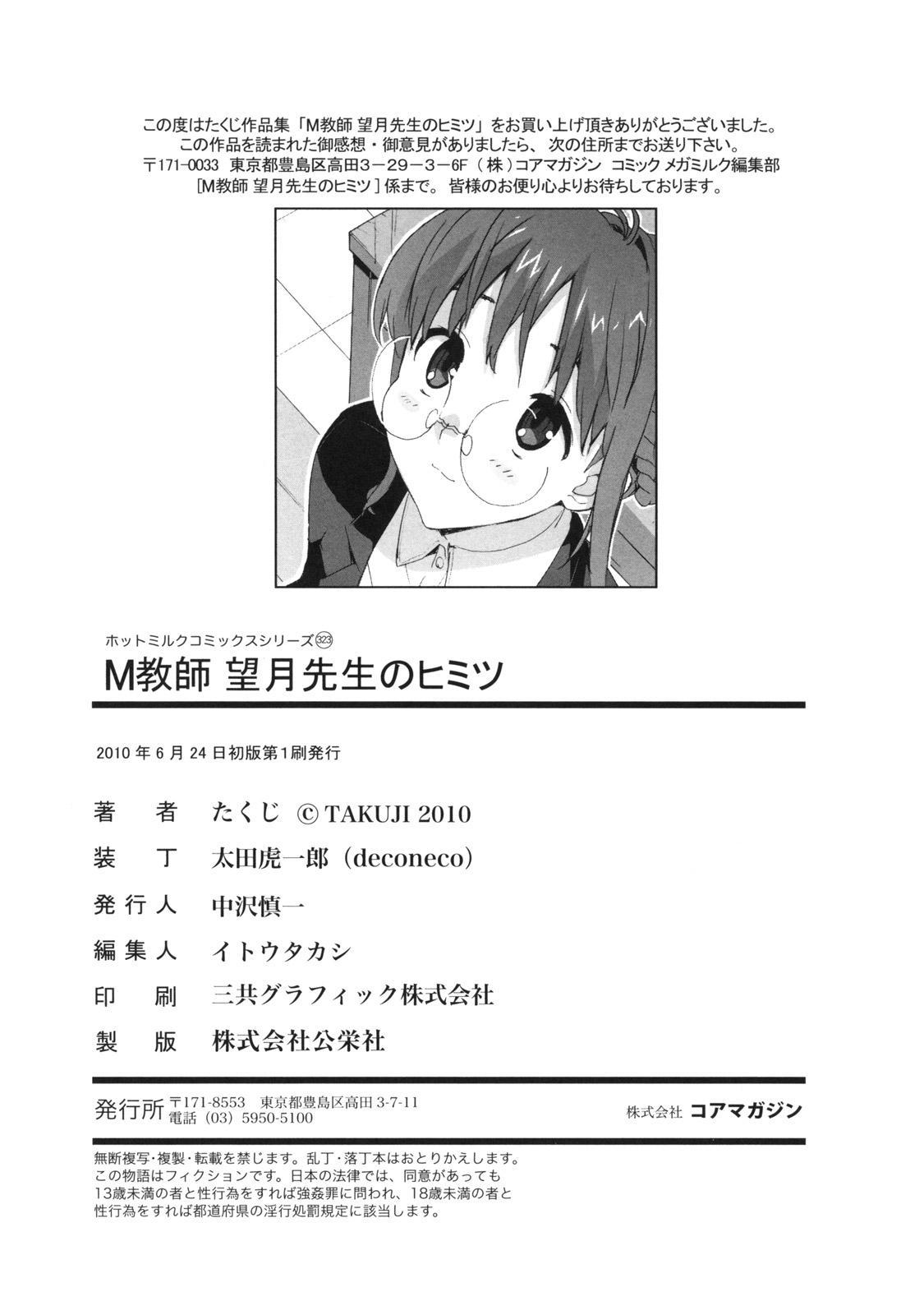 [Takuji] M Kyoushi Mochizuki Sensei no Himitsu   M-Teacher Mochizuki-Sensei's Secret [English] 203