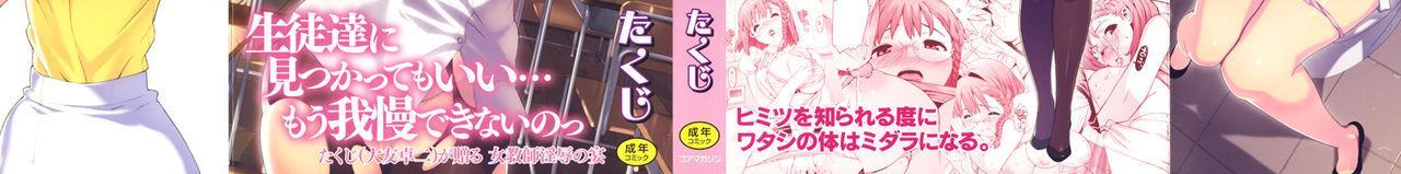 [Takuji] M Kyoushi Mochizuki Sensei no Himitsu   M-Teacher Mochizuki-Sensei's Secret [English] 2