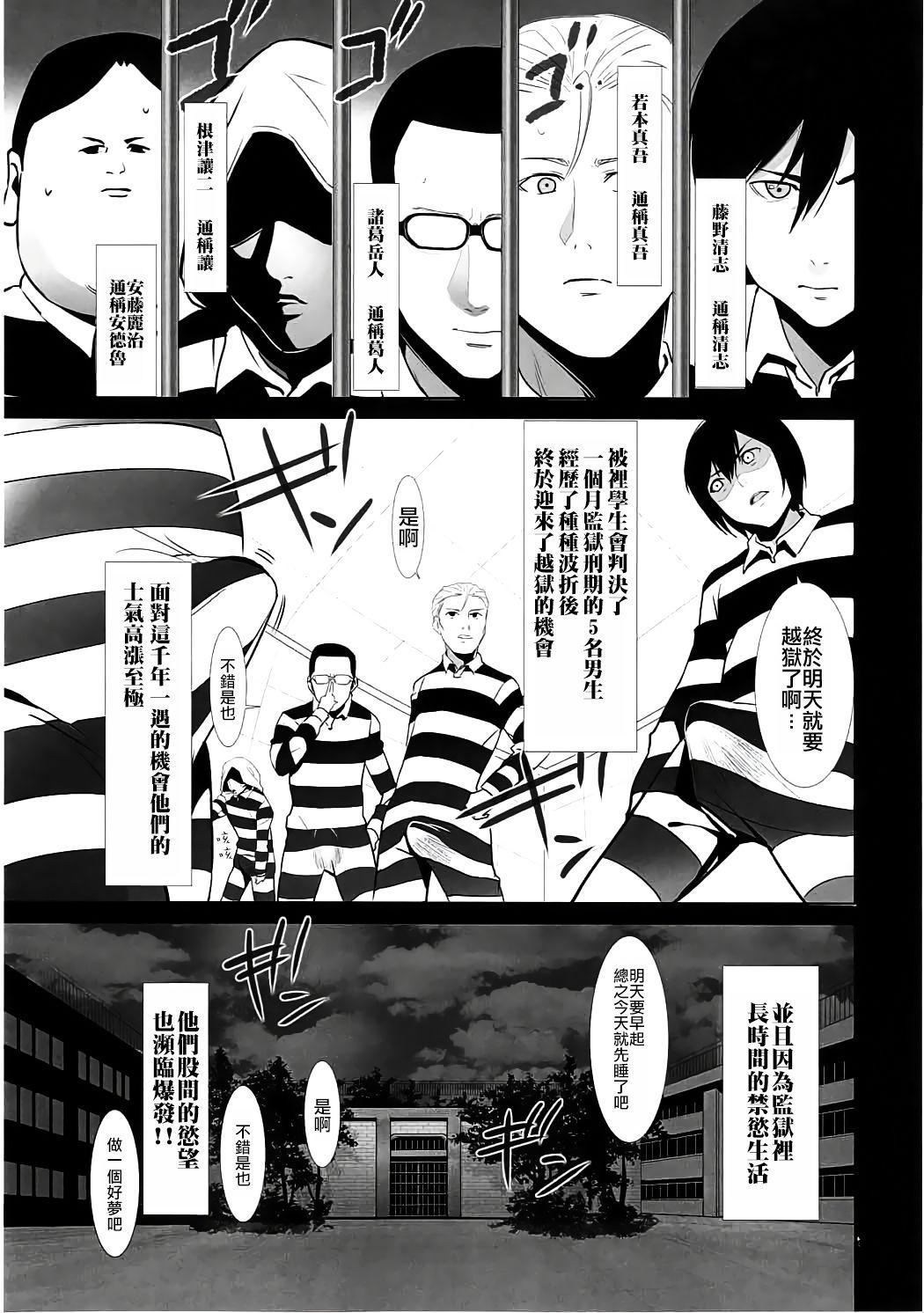 Prison Paradise 3