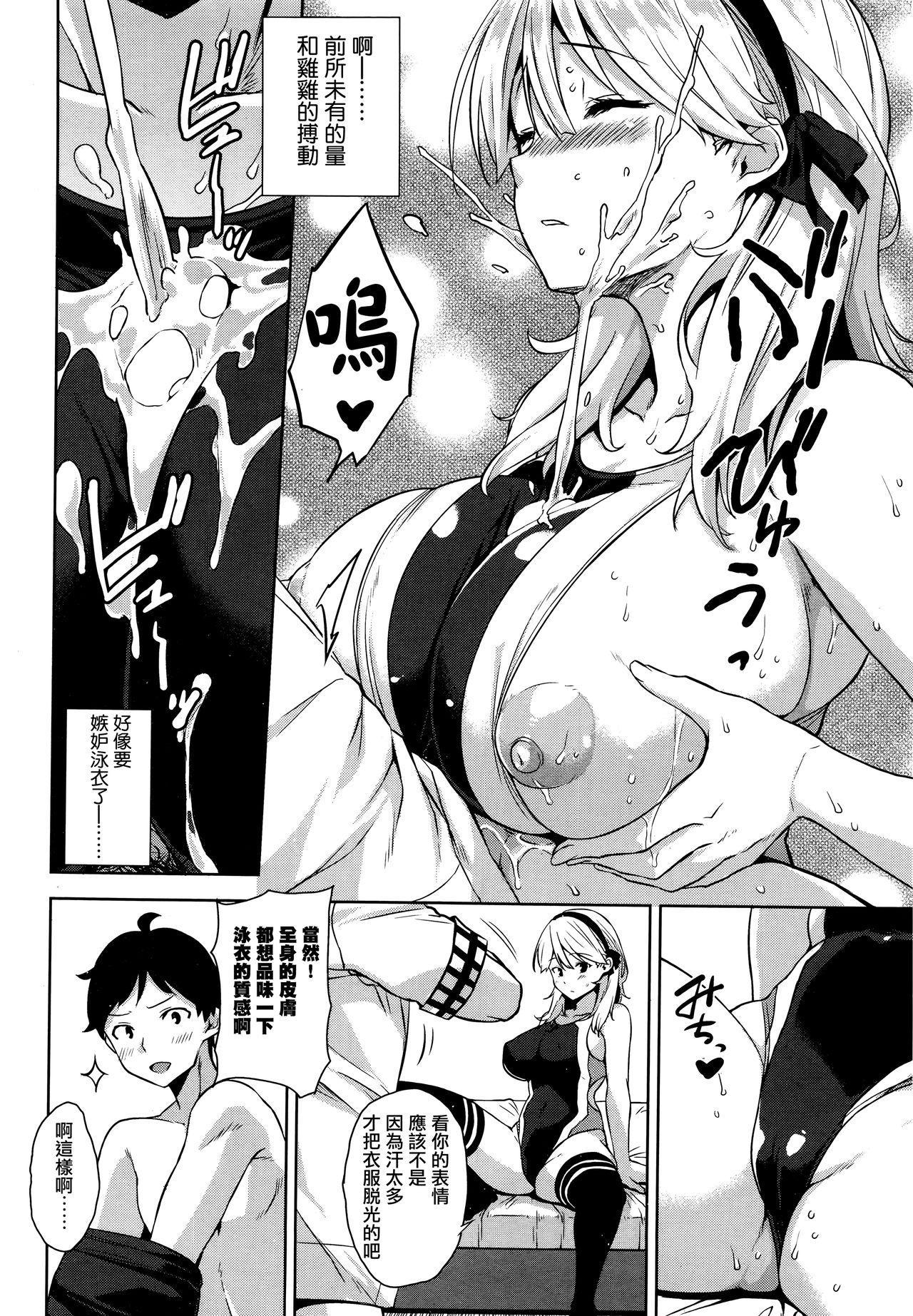 Mizugi no Maryoku 9