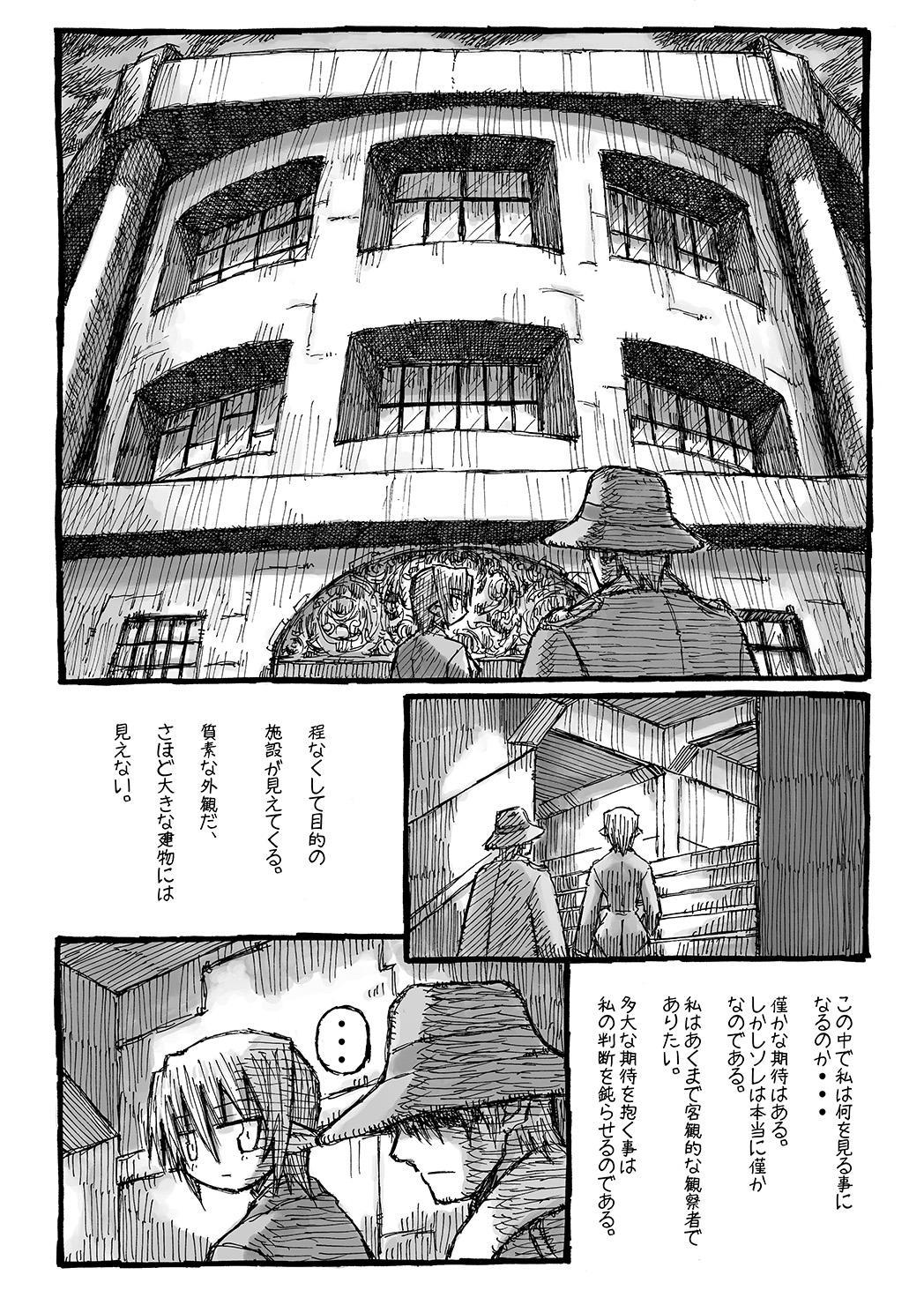 Machi Promenade 39
