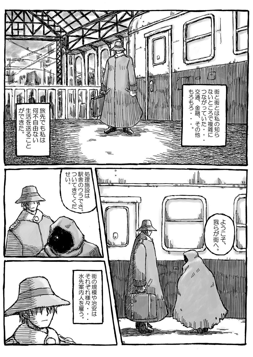 Machi Promenade 7