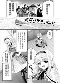 Alice no Ie ni Isuwaru Shokushu-san 1