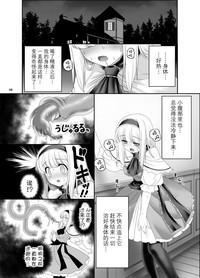Alice no Ie ni Isuwaru Shokushu-san 6
