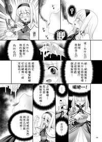 Alice no Ie ni Isuwaru Shokushu-san 7