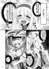 Alice no Ie ni Isuwaru Shokushu-san 8