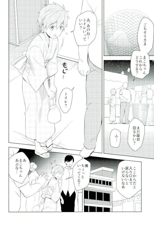 Natsumatsuri de Mako Chanto. 4