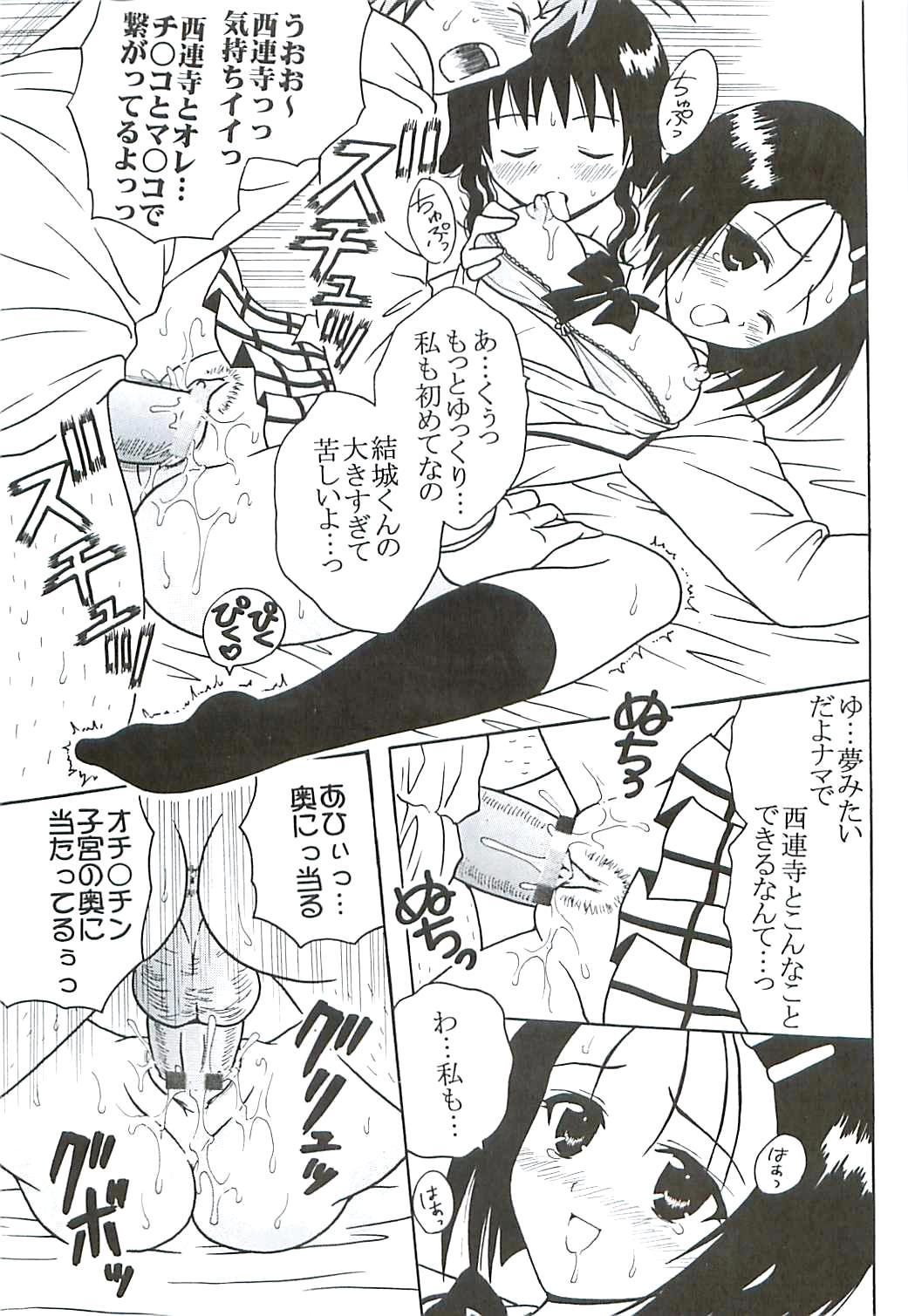 ToLOVE Ryu 5 31