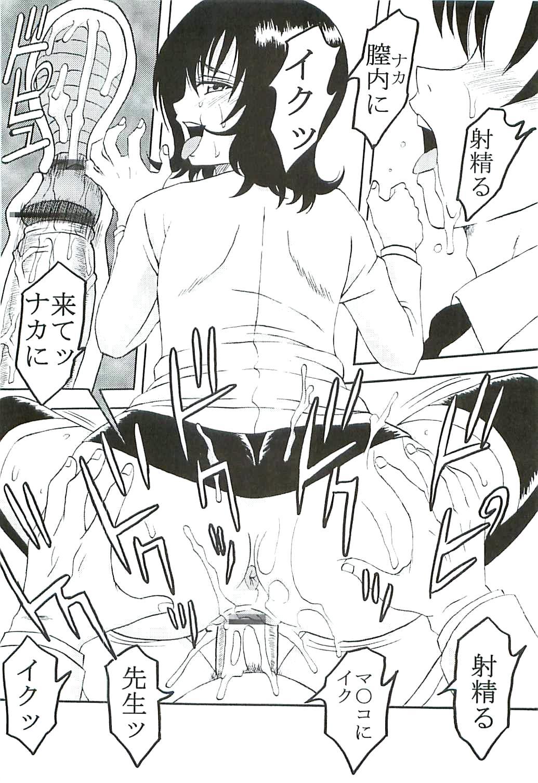 ToLOVE Ryu 5 42