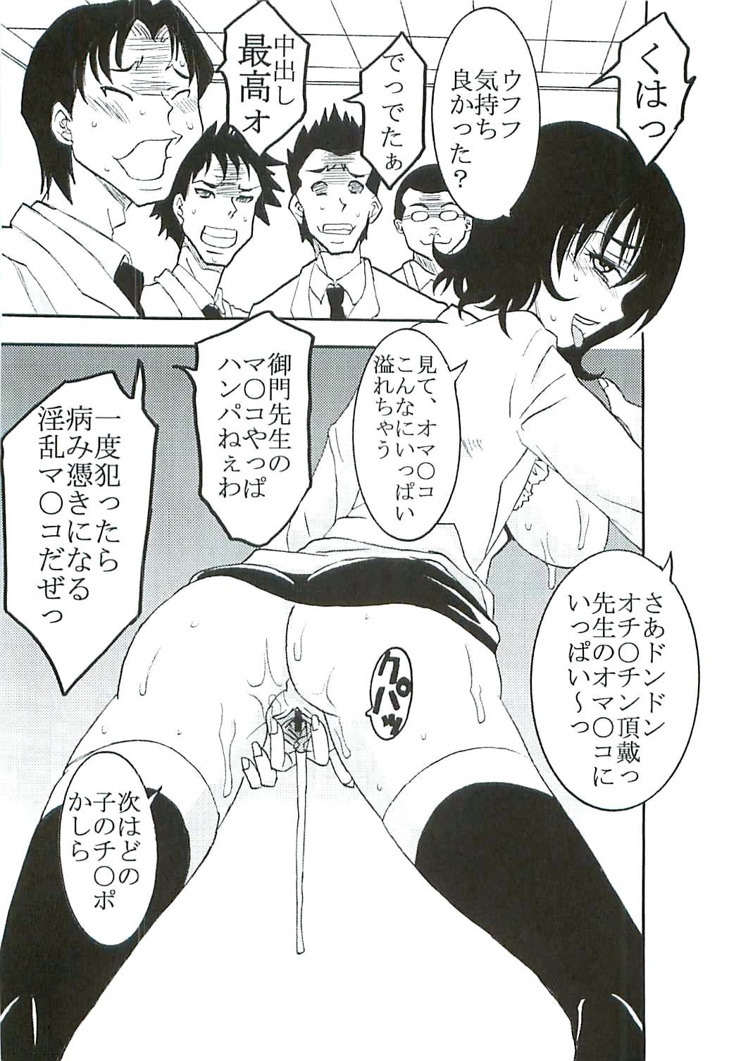 ToLOVE Ryu 5 44