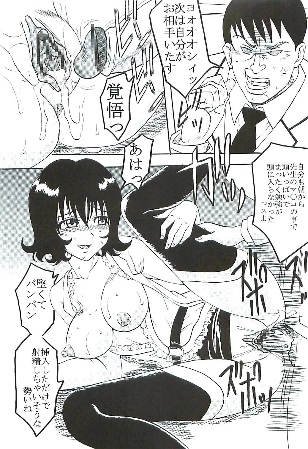 ToLOVE Ryu 5 45