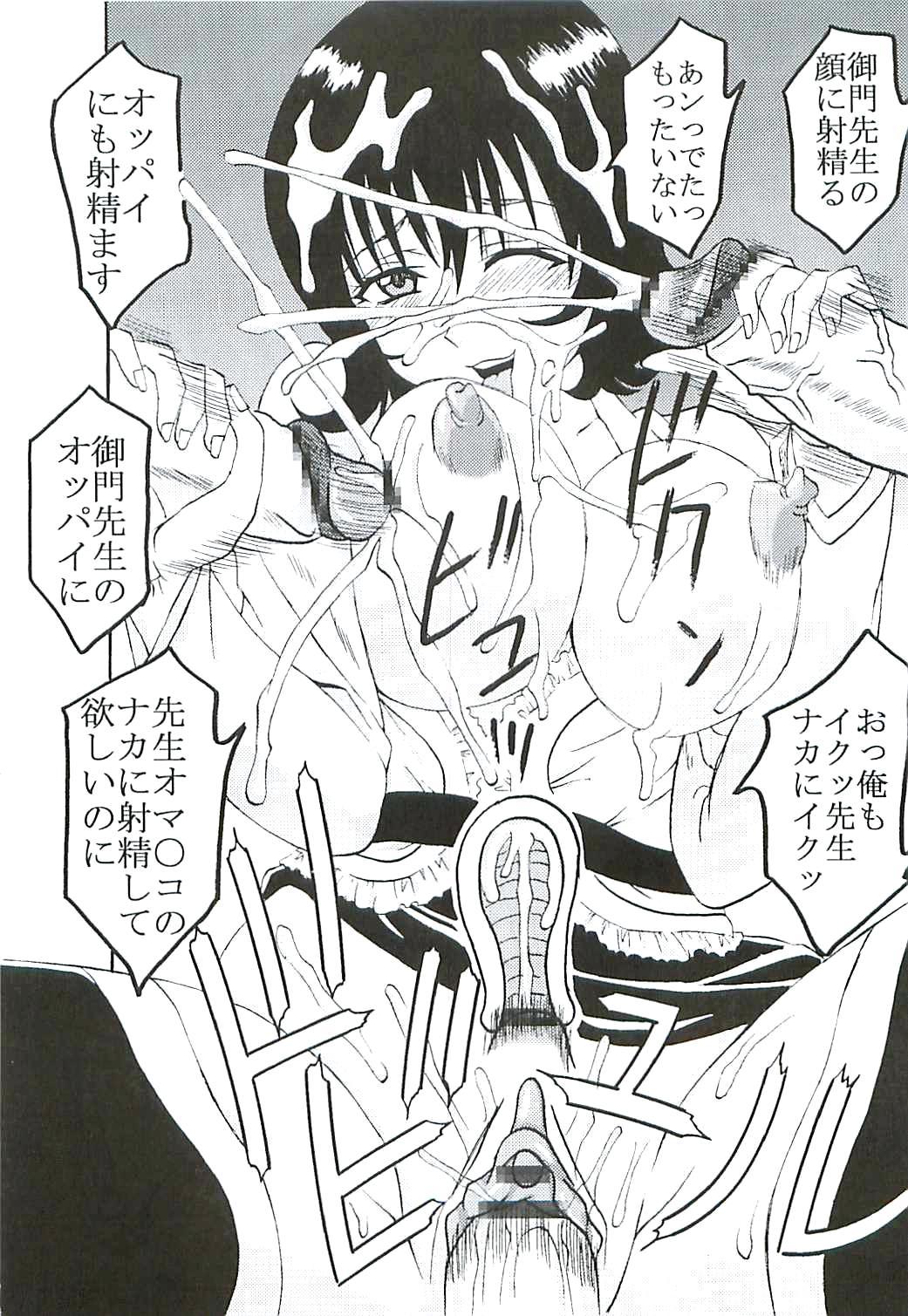 ToLOVE Ryu 5 47