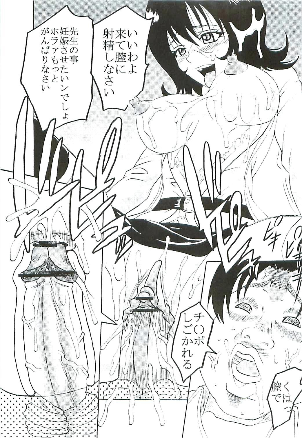 ToLOVE Ryu 5 51