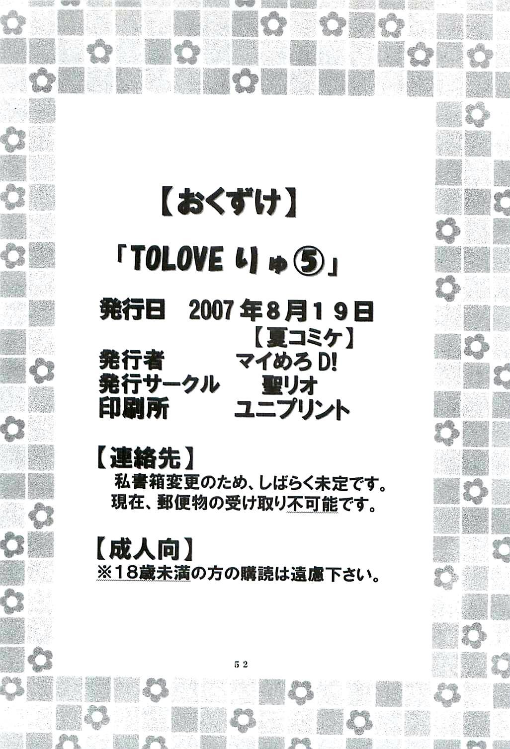 ToLOVE Ryu 5 52