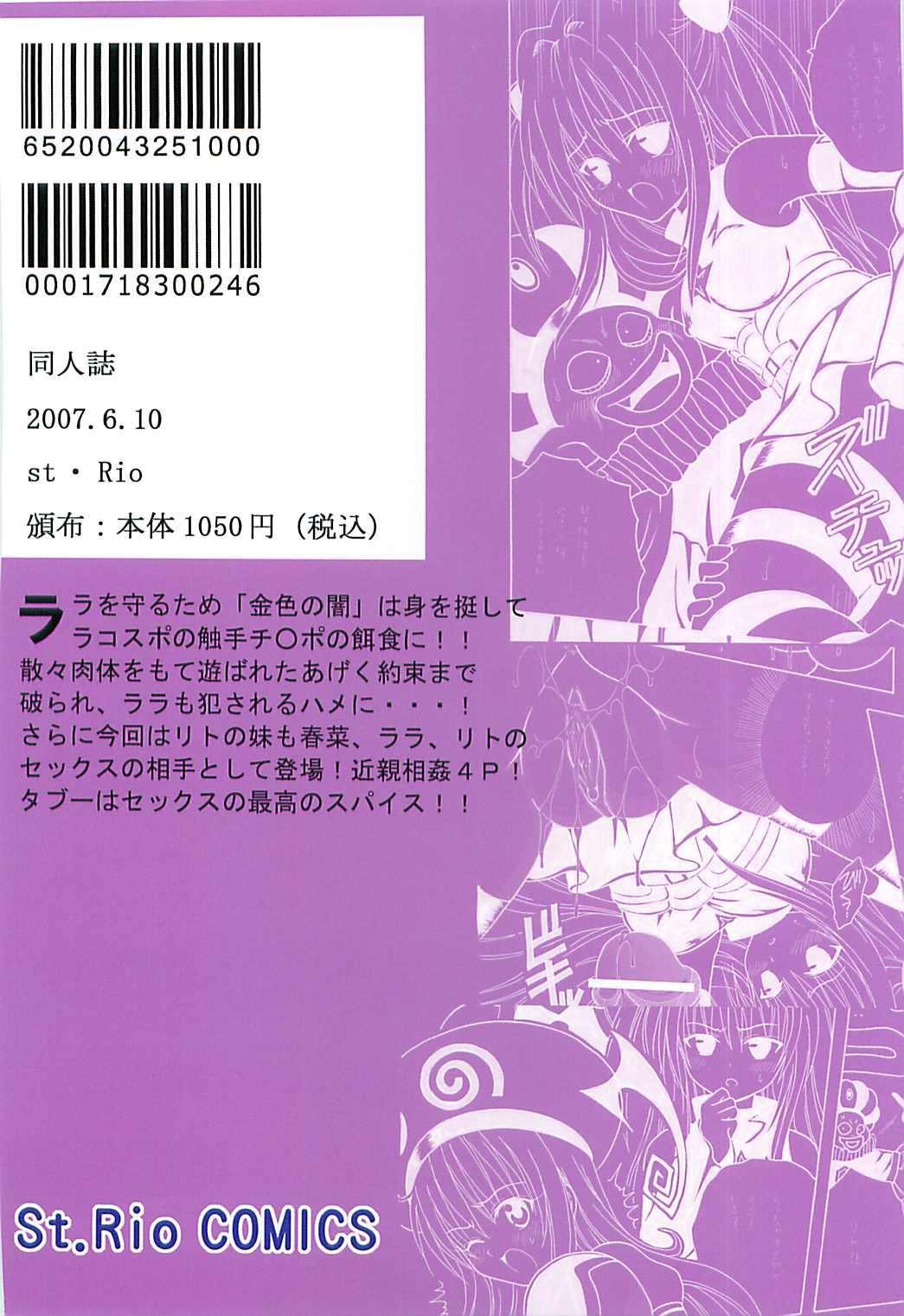 ToLOVE Ryu 5 53