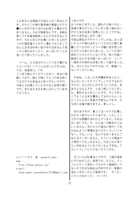 Butsu^2 Ko-Kan. 21
