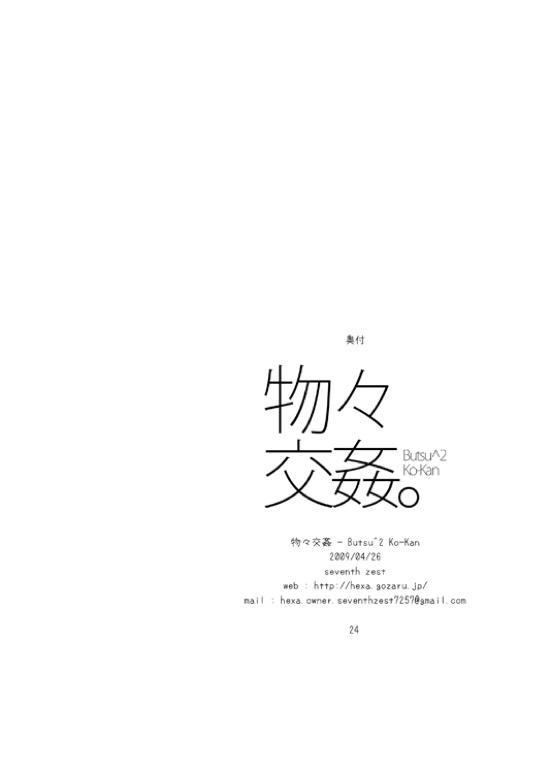 Butsu^2 Ko-Kan. 22