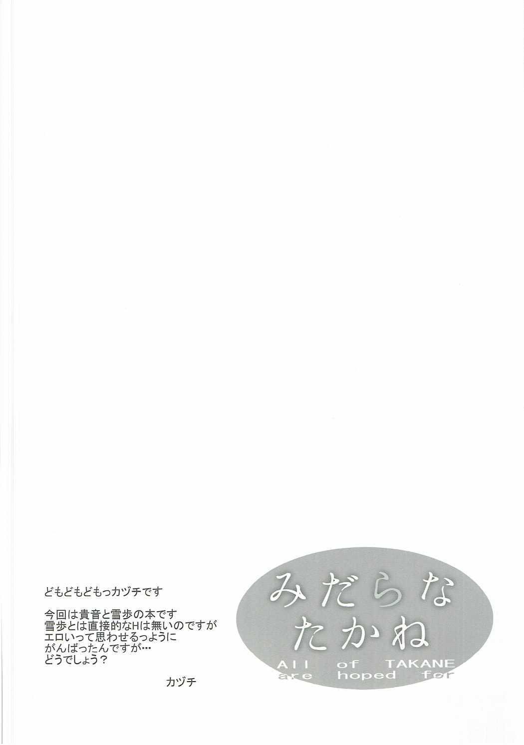 Midara na Takane 2