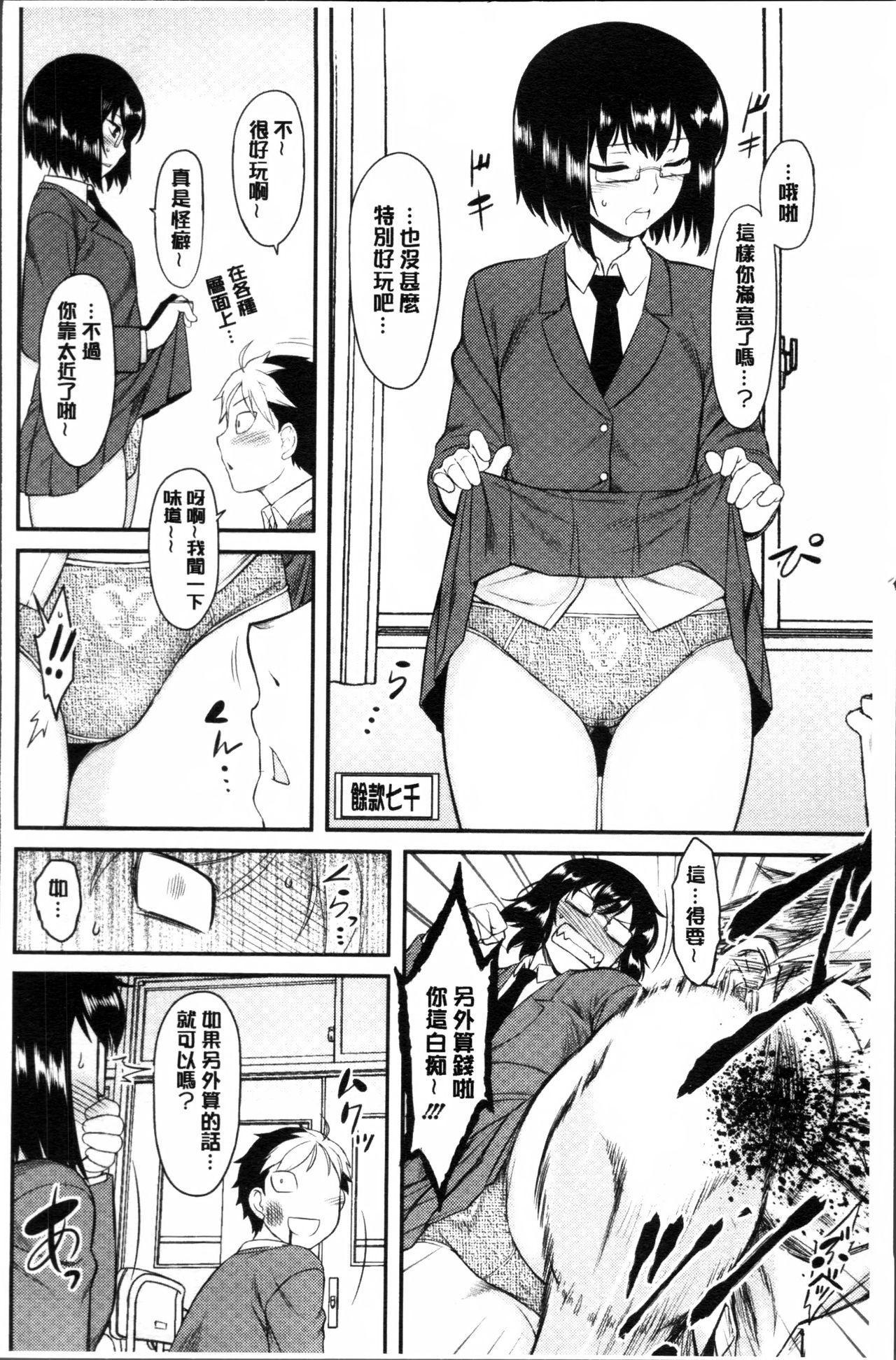 Hatsukoi Splash! 102