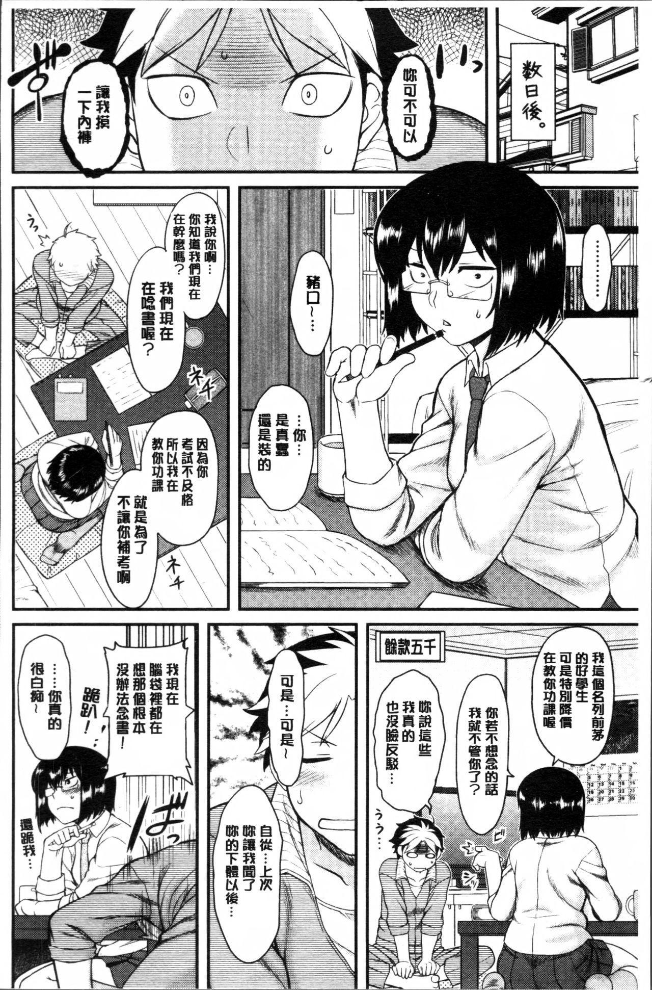 Hatsukoi Splash! 104