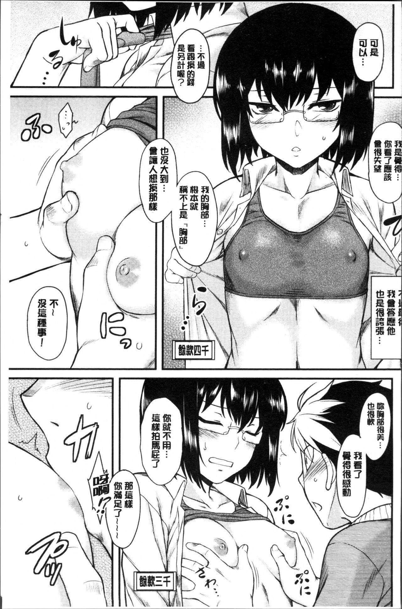 Hatsukoi Splash! 105