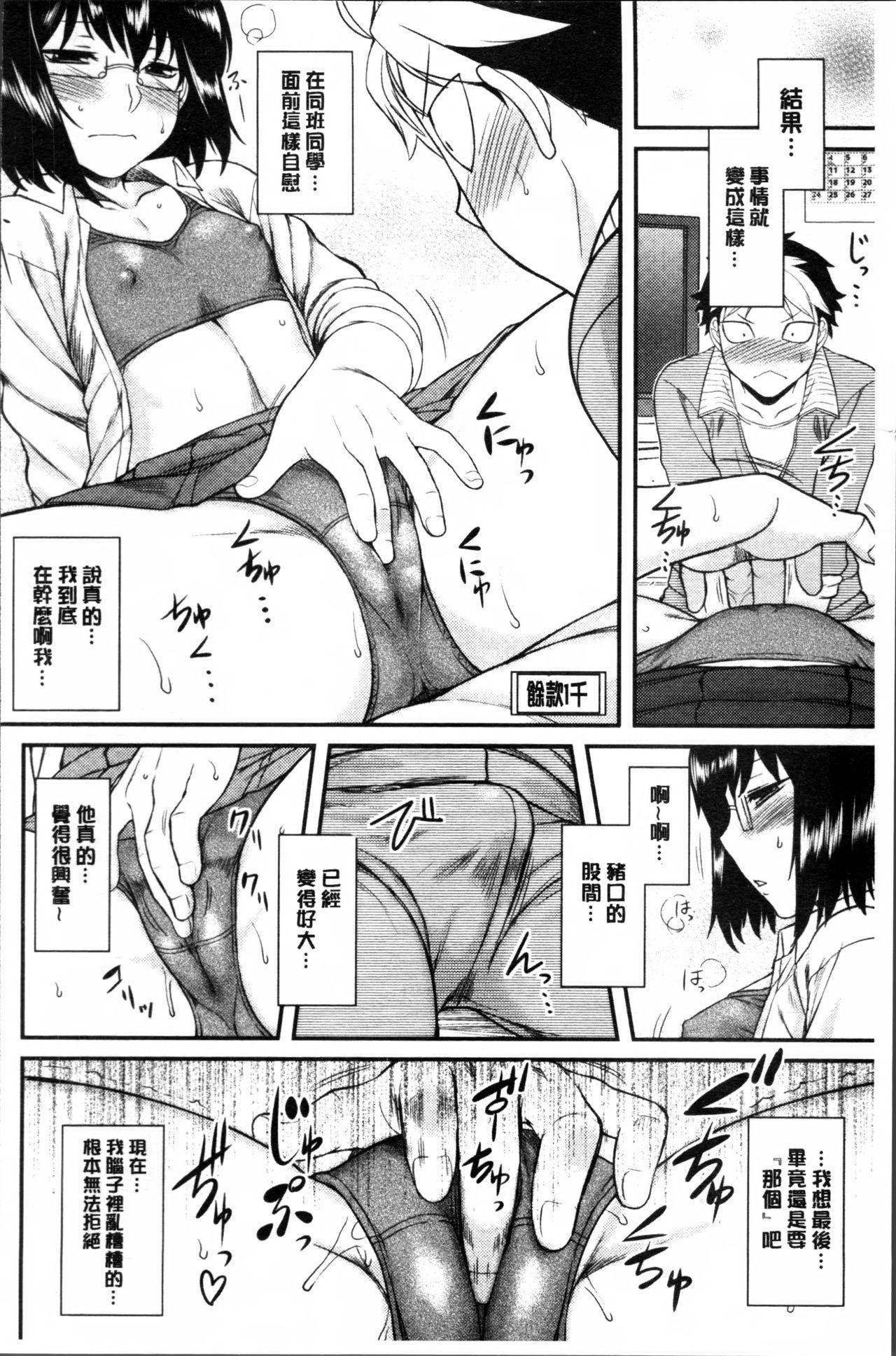 Hatsukoi Splash! 108